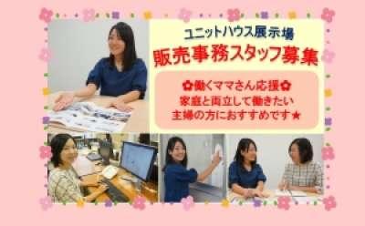 三協フロンテア株式会社 高知店 のアルバイト情報