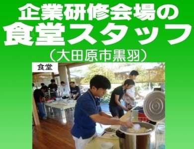 マネジメントセンター那須キャンパスのアルバイト情報