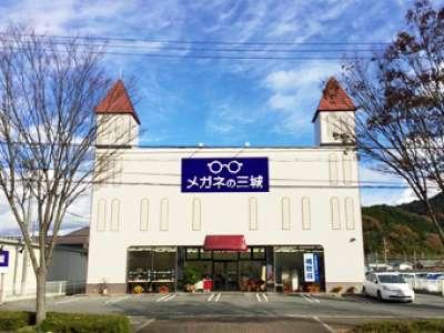 メガネの三城 篠山店のアルバイト情報