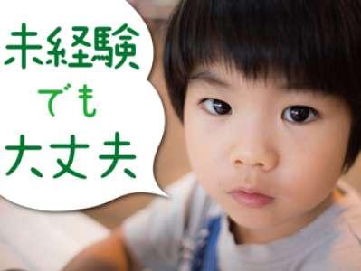 株式会社ニッソーネット大阪本社(H-2945)のアルバイト情報