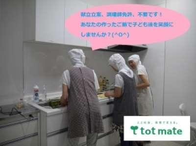すくすくパーク ママエール(調理)のアルバイト情報
