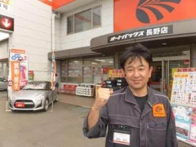 オートバックス 長野店のアルバイト情報
