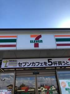 セブンイレブン 結城四ツ京店のアルバイト情報