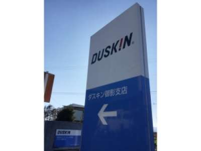 ダスキン御影支店のアルバイト情報