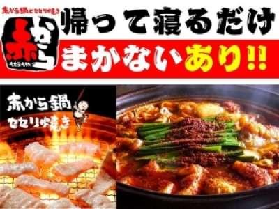 名古屋赤味噌 赤から 岡谷店のアルバイト情報