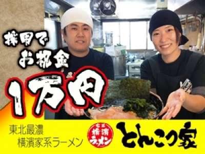 横濱ラーメンとんこつ家 いわき店のアルバイト情報