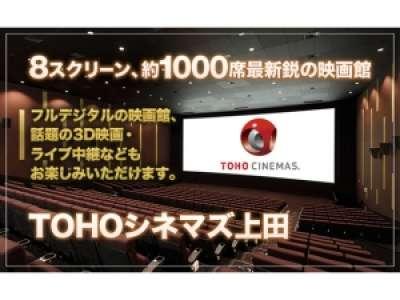 TOHOシネマズ 上田のアルバイト情報