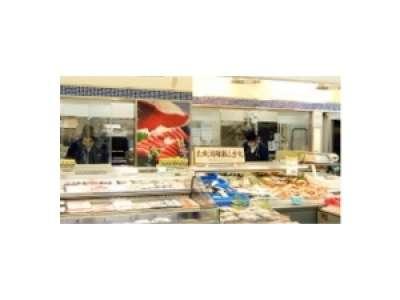 大栄魚類株式会社のアルバイト情報