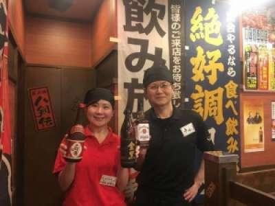 八剣伝 郡山静町店のアルバイト情報