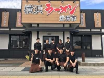 武骨家小名浜店のアルバイト情報