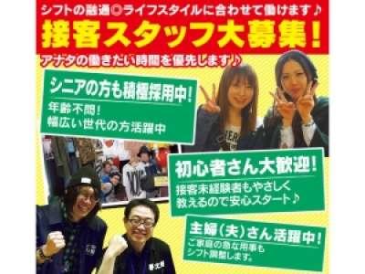 夢大陸 長岡店のアルバイト情報
