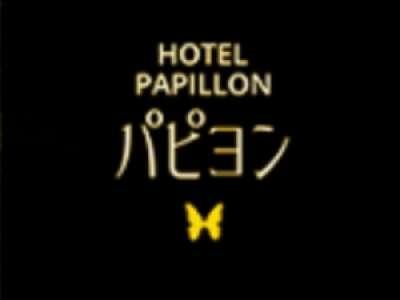 ホテル パピヨンのアルバイト情報