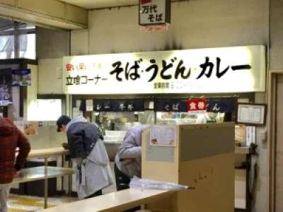 万代そば(株式会社シルバーホテル)のアルバイト情報