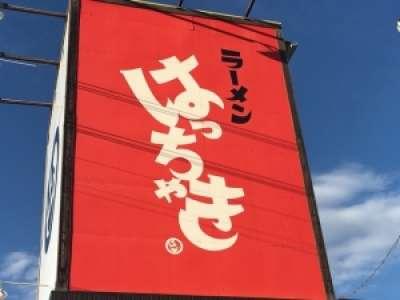 はっちゃき 上田店のアルバイト情報