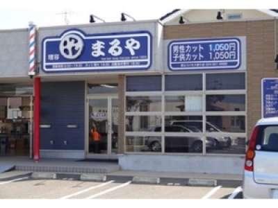 理容まるや ロックタウン塩川店のアルバイト情報