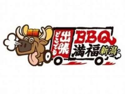 満福 出張BBQ新潟のアルバイト情報