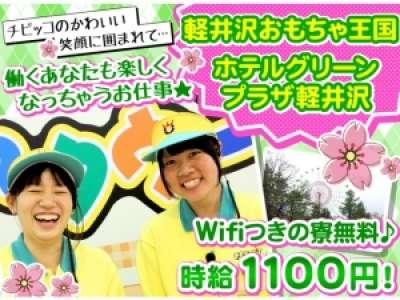 ホテルグリーンプラザ軽井沢のアルバイト情報