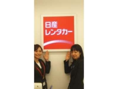 株式会社日産カーレンタルソリューション 仙台花京院店のアルバイト情報