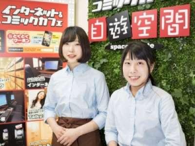 インターネット&コミックカフェ 自遊空間 あづみ野店のアルバイト情報