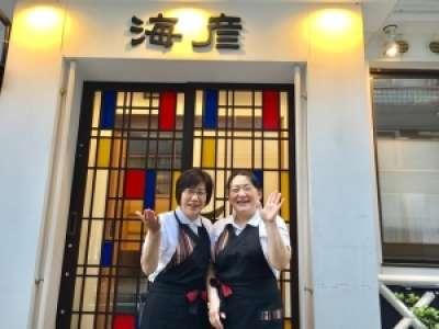新潟駅前 海彦(うみひこ)のアルバイト情報