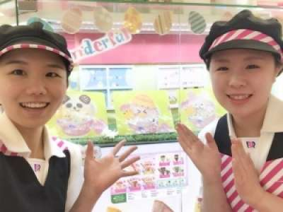 サーティワンアイスクリーム イオンモール新潟南店のアルバイト情報