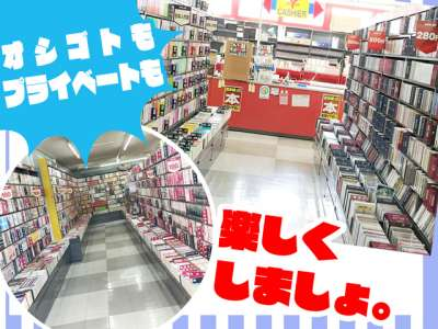 BOOK OFF 川中島店のアルバイト情報