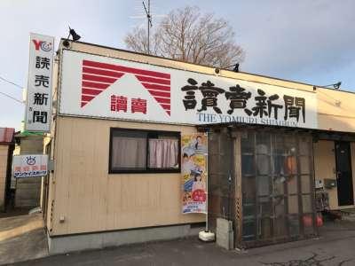 読売センター古川のアルバイト情報