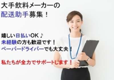 大崎駅のアルバイト情報