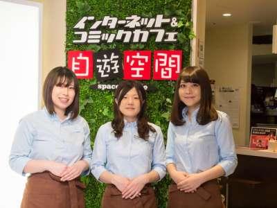自遊空間 新潟黒埼店のアルバイト情報