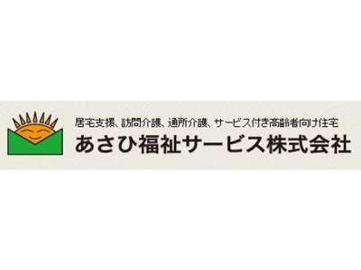 あさひ福祉サービス株式会社のアルバイト情報