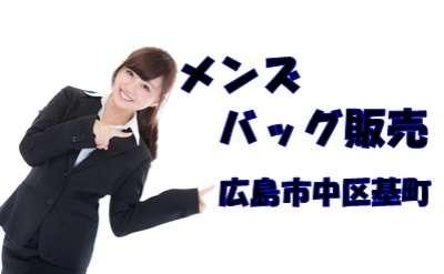 株式会社 ヴィラ・アビゼ 広島支店のアルバイト情報