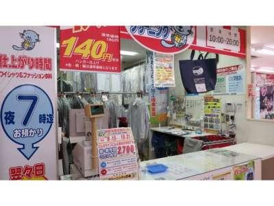 巴屋クリーニング 西友松川店のアルバイト情報