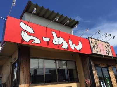 ラーメンめん丸 平店のアルバイト情報
