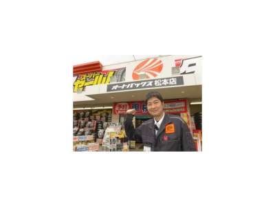 オートバックス 松本店のアルバイト情報