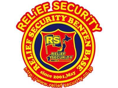 株式会社リリーフセキュリティのアルバイト情報