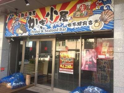 海鮮居酒屋 かき小屋 松本駅前店のアルバイト情報