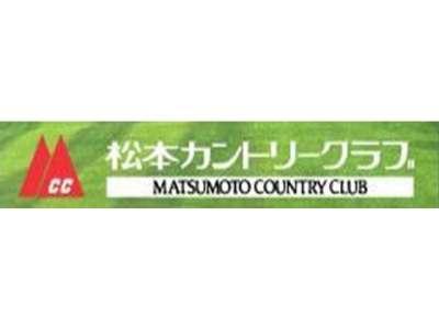 松本カントリークラブのアルバイト情報