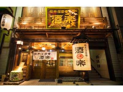 松本藩酒場 酒楽のアルバイト情報