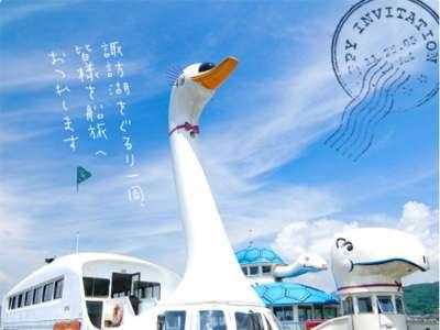 諏訪湖観光汽船 (双泉の宿 朱白)のアルバイト情報