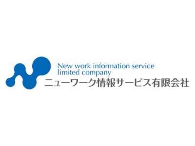 ニューワーク情報サービス  有限会社のアルバイト情報