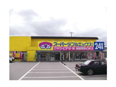 スーパーダブルエックス 多賀城店のアルバイト情報