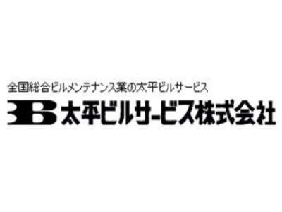 太平ビルサービス株式会社 いわき営業所のアルバイト情報