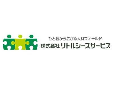 株式会社リトルシーズサービスのアルバイト情報