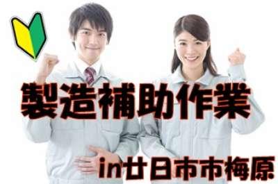 株式会社 ヴィラ・アビゼ .のアルバイト情報