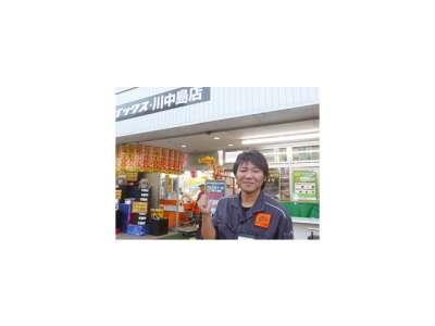 オートバックス 川中島店のアルバイト情報