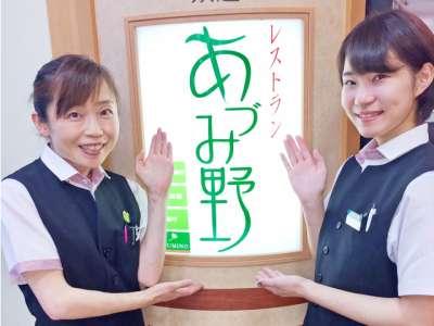 梓川サービスエリア下り レストランあづみ野のアルバイト情報