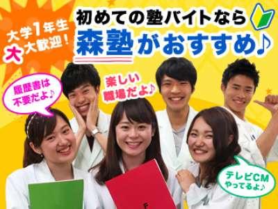 森塾 五井校のアルバイト・バイト・パート求人情報詳細