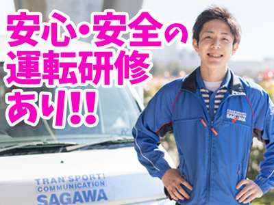 佐川急便株式会社 江差営業所 (軽四)の求人画像