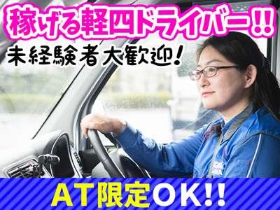 佐川急便株式会社 今治営業所(軽四)のアルバイト情報