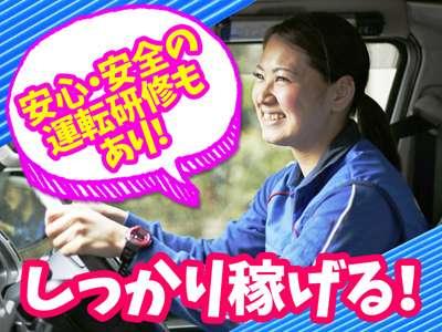 佐川急便株式会社 本別営業所(軽四)のアルバイト情報